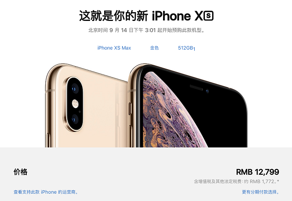 首发日就能买到 iPhone XS 的 3 种途径 | iPhone XS 如何抢购?