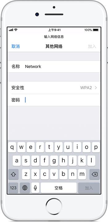 iPhone XS/XS Max 如何加入隐藏无线网络?无法连接 Wi-Fi 怎么办?