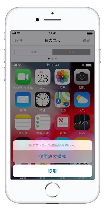 iPhone XS/XS Max 图标太小怎么办?苹果手机图标放大教程