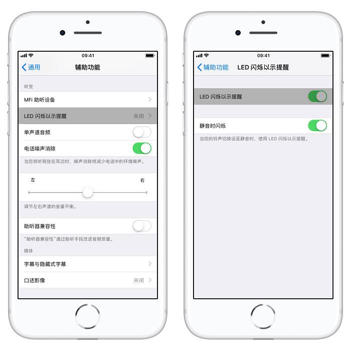 iPhone XS/XS Max 来电闪光灯如何开启?iPhone 呼吸灯怎么打开?