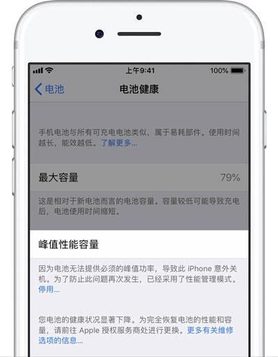 升级iOS 12.1后iPhone  X电池健康性能管理如何开启?如何防止降频?