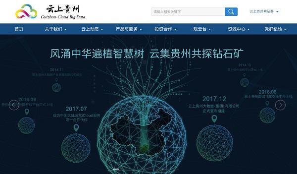 接管苹果中国 iCoud 的云上贵州大数据成立,茅台入股 4.5 亿元