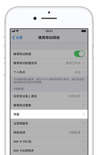 苹果实用技巧:如何在 iPhone XS 查看数据流量苹果手机如何查看套餐剩余流量
