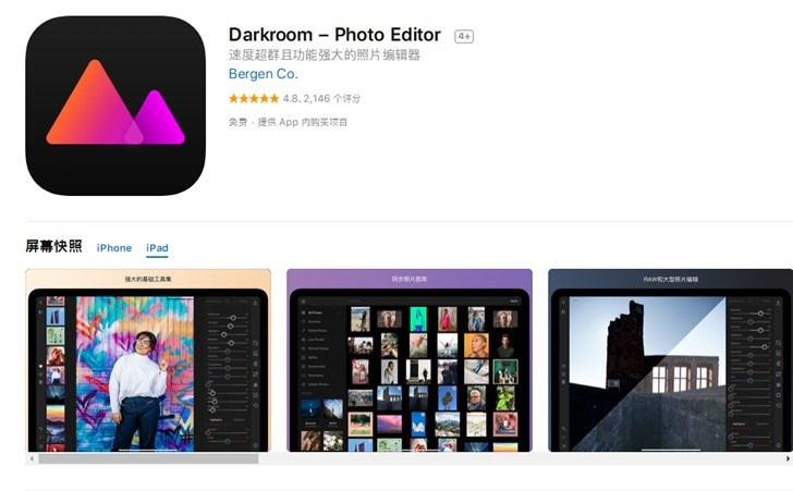 iPad 再添利器:Darkroom 4 已登陆 iPad 平台,对大屏操作特别优化