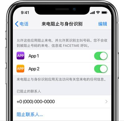 iPhone XS 如何设置电话短信黑名单?苹果手机收到骚扰短信怎么办?