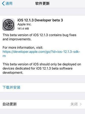苹果发布 iOS 12.1.3 开发者预览版/公测版 Beta 3