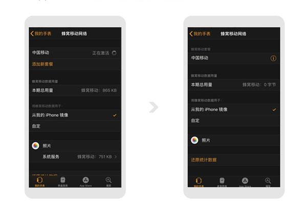 Apple Watch 开通中国移动 eSIM 蜂窝数据电话上网功能教程