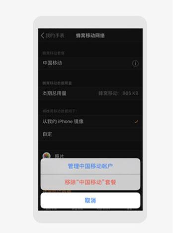 图文教程 | 中国移动 Apple Watch eSIM 业务退订方法