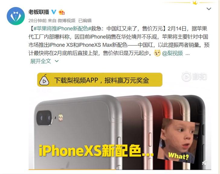 爆料:iPhone XS/XS Max 红色版本即将到来,售价万元起