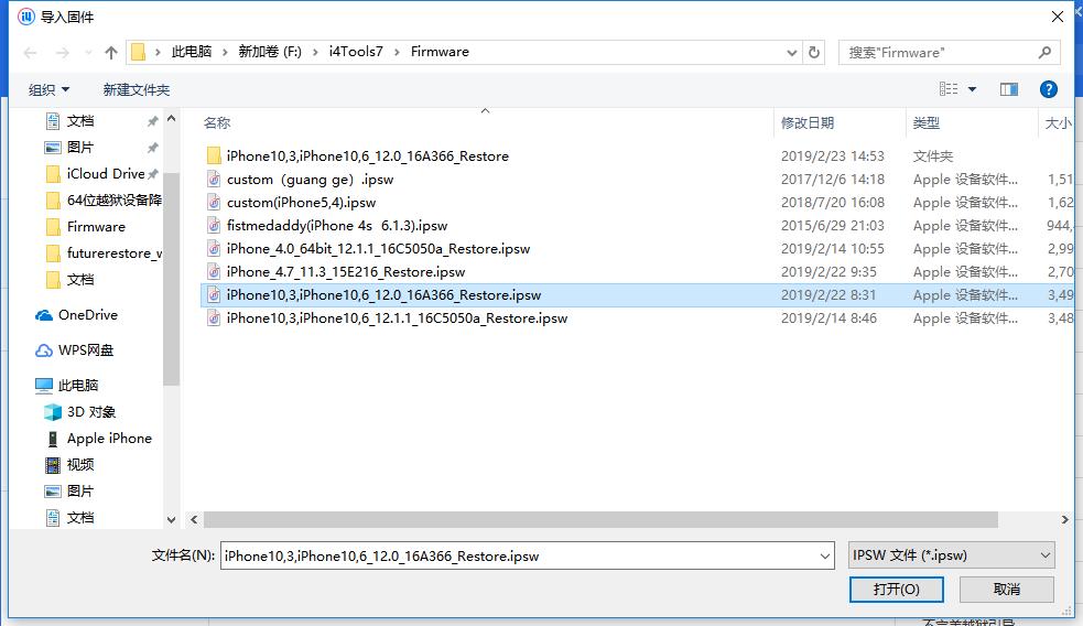 iOS12.0-12.1.2设备降级/平刷iOS12.0-12.1.2教程
