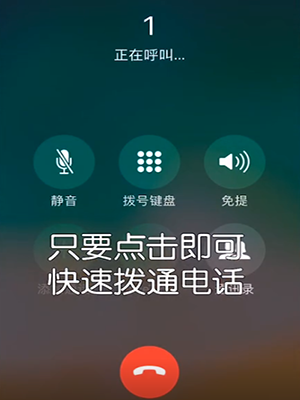 iPhone手机如何快速拨打常用联系人电话?