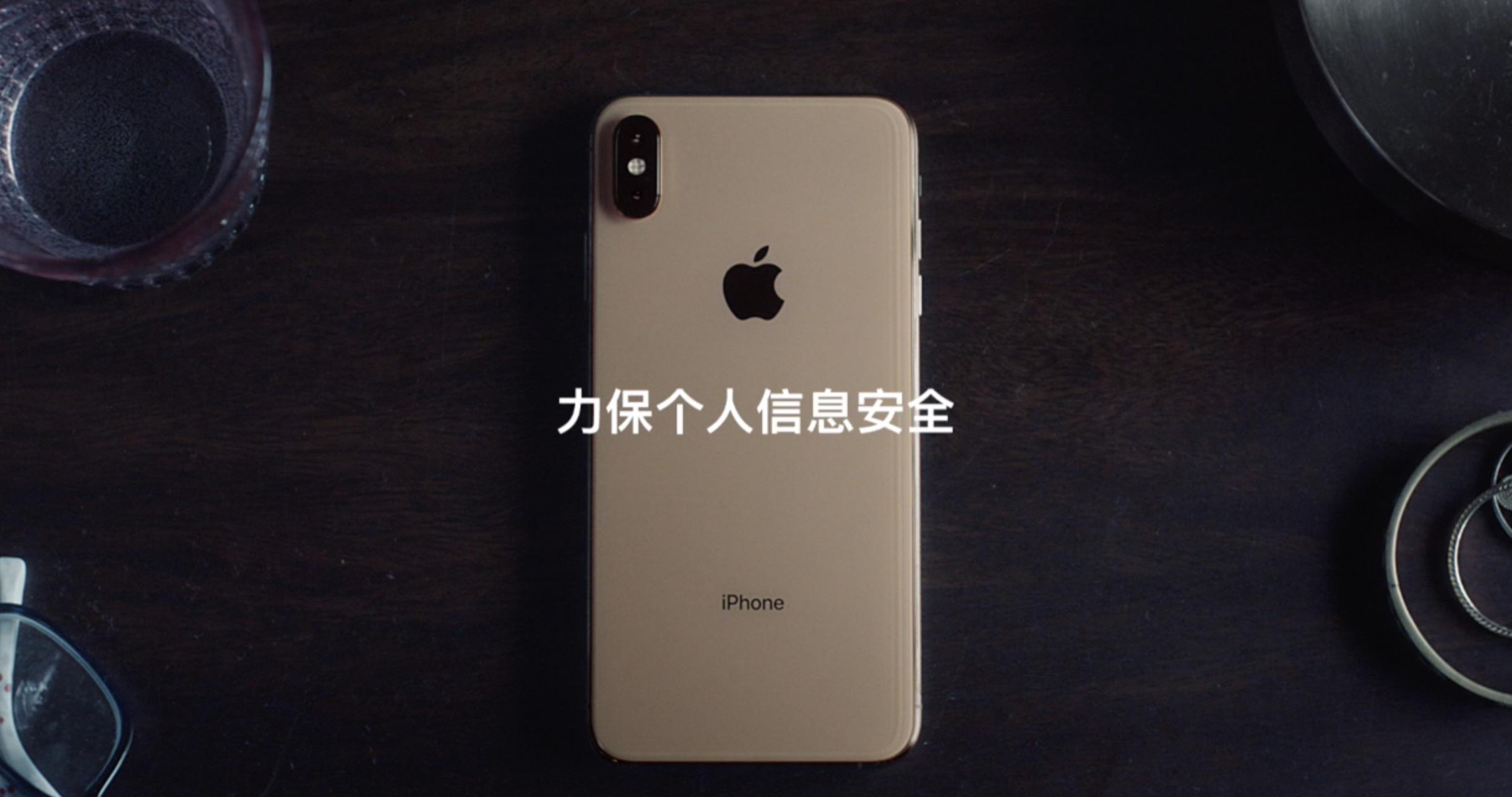 苹果上线「你的隐私很重要」广告中文版