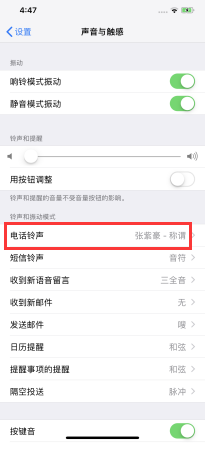 iPhoneXS如何自定义自己喜欢的手机铃声?
