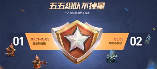 """王者荣耀五五开黑节首曝:""""升级朋友节"""",组队排位不掉星!"""