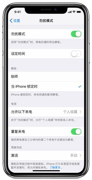 如何单独给 iPhone 某个应用启用勿扰模式?