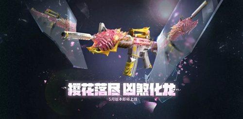 CF手游S2赏金令预售开启 神秘武器曝光