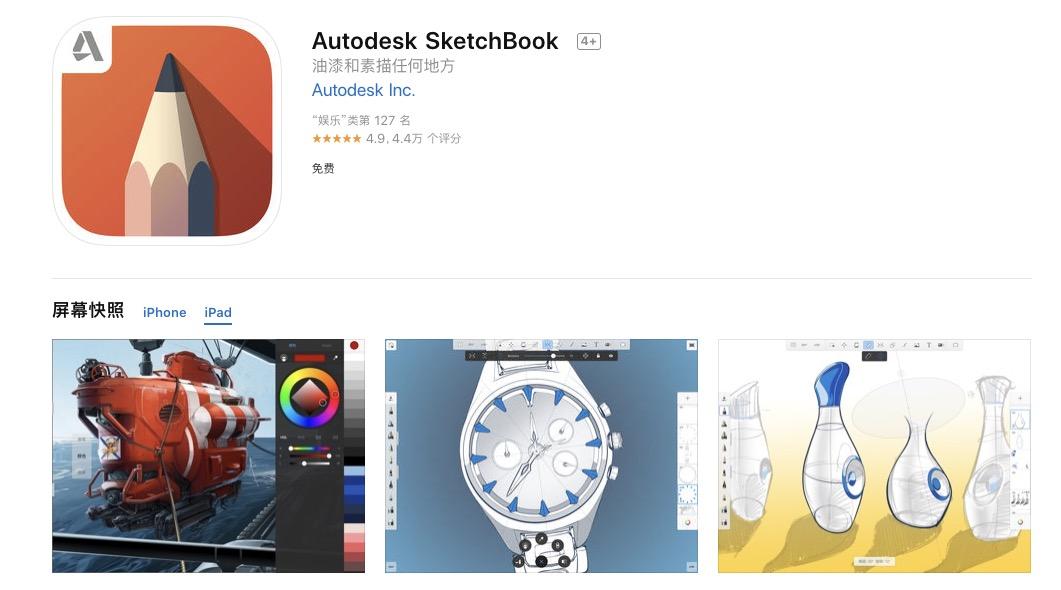 Autodesk SketchBook 迎来重大更新,支持 iPad Pro 和 Apple Pencil