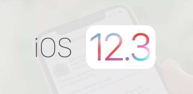 iOS12.3流畅度真的是用续航换来的吗?老机型适合升iOS12.3吗?