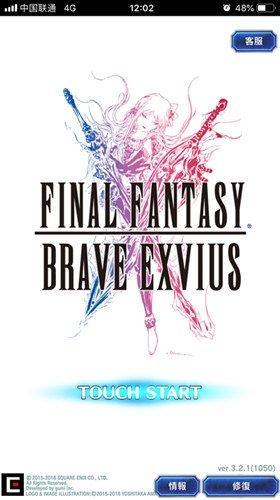 《最终幻想:勇气启示录》先行体验服即将开始 勇敢的少年快去创造奇迹
