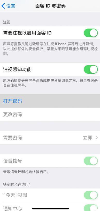iPhone 锁屏后无法收到通知消息的解决办法
