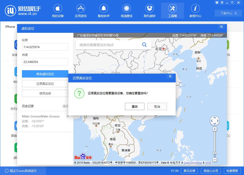 「爱思助手」V7.96 新功能:如何修改 iPhone 的 GPS 定位位置?