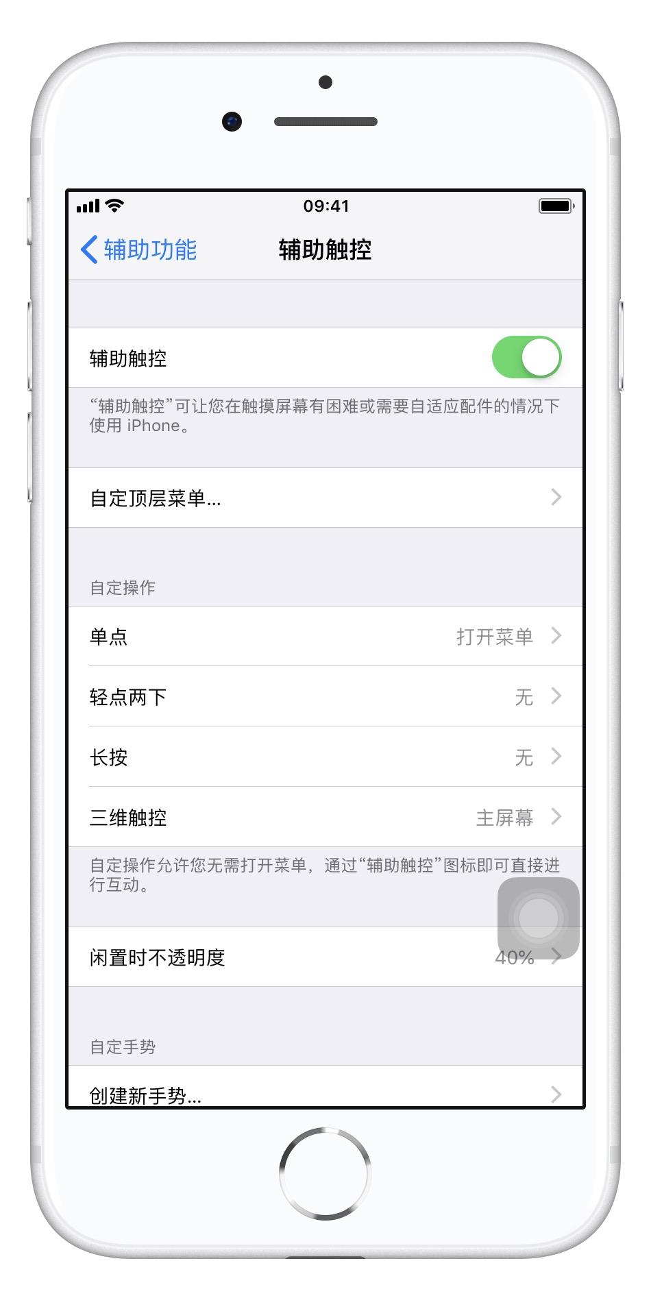 为什么 iPhone XR 的辅助触控(小白点)按钮是圆形的?