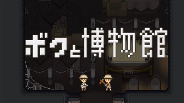 模拟游戏《TAP! DIG! MY MUSEUM!》现已上市