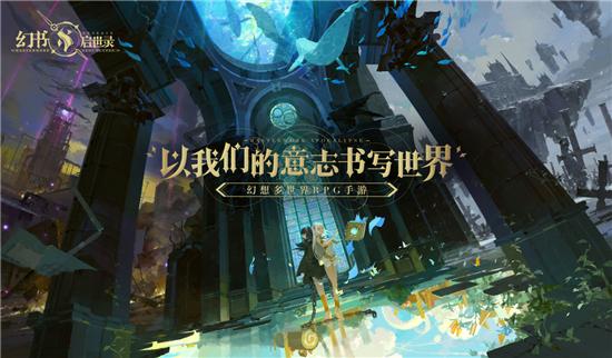 以书为名,与幻书为伴,《幻书启世录》开启全新幻境之旅