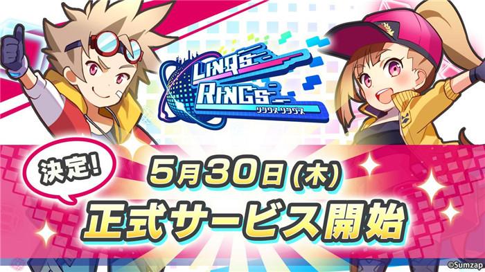 对战手游 《LINQS RINGS》5月30日登陆双平台