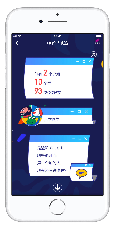 苹果实用技巧:腾讯 QQ 个人轨迹查询地址 | 如何用 iPhone 查看 QQ 个人轨迹页面