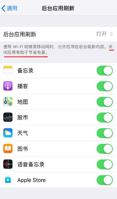 "iPhone ""后台应用刷新""需关闭,大批应用利用此功能发送隐私数据"