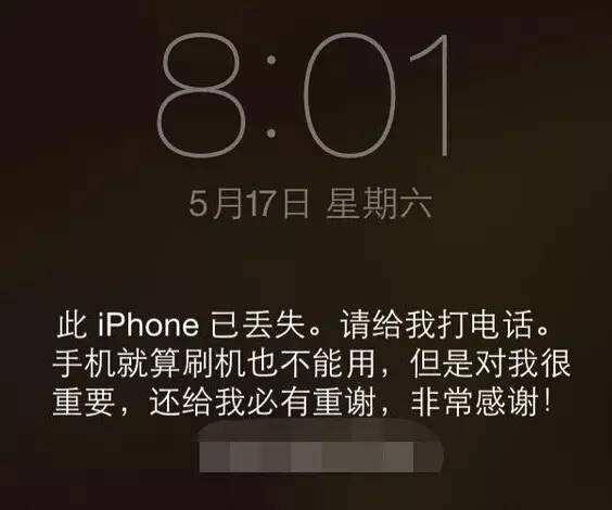 iPhone手机丢了请马上进行下面三个操作