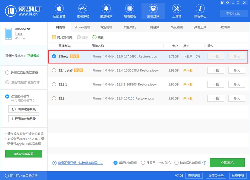 iOS 13描述文件怎么下载?如何安装iOS 13测试版?
