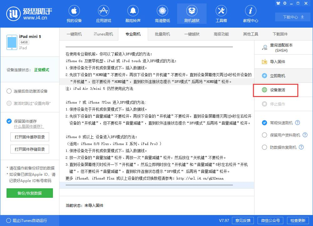 iOS 13 测试版如何降级?爱思助手 iOS 13 测试版降级教程