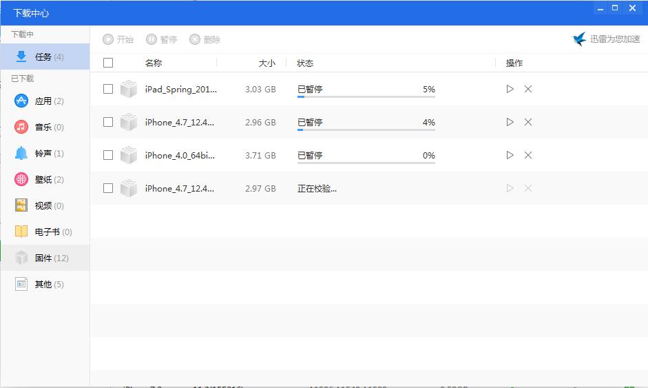 使用爱思助手下载iOS固件为什么会没有进度条?
