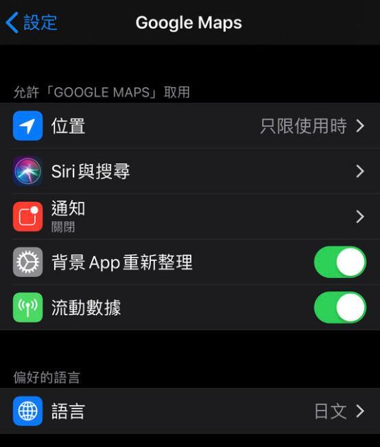 iOS 13 新功能:可单独为应用更改语言