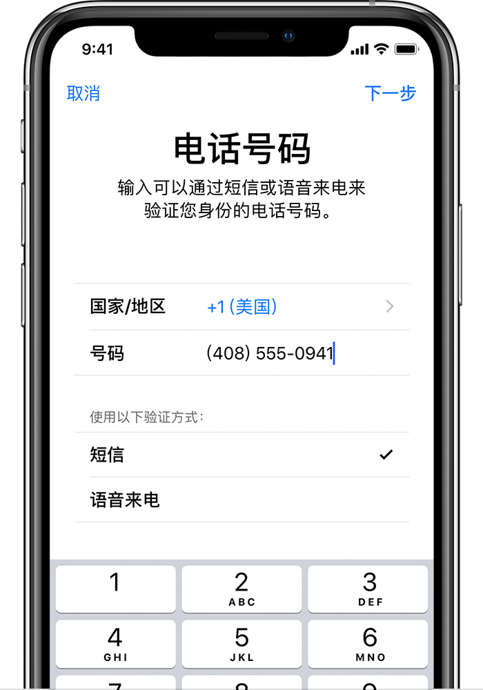 防止 Apple ID 被盗刷,iPhone 用户必须注意两个细节
