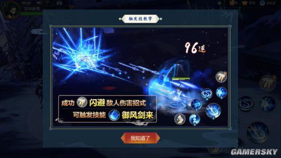 《剑网3:指尖江湖》评测:国风与武侠的最佳结合