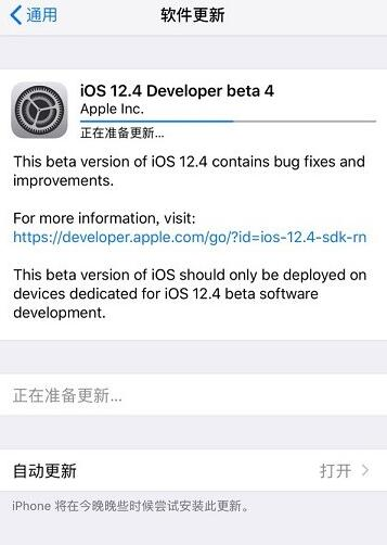 苹果发布 iOS 12.4 开发者预览版 Beta 4