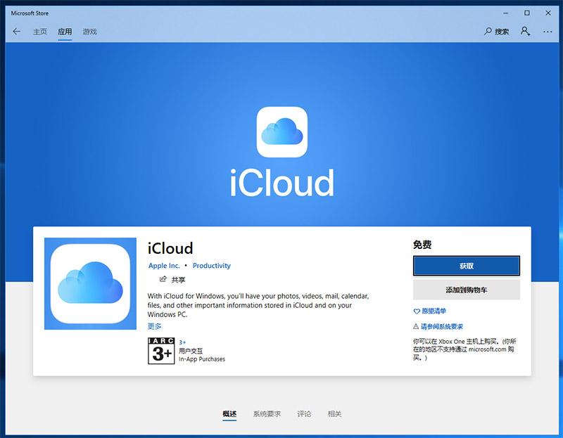 Windows 版 iCloud 客户端如何下载?iCloud Drive 如何在 PC 使用?