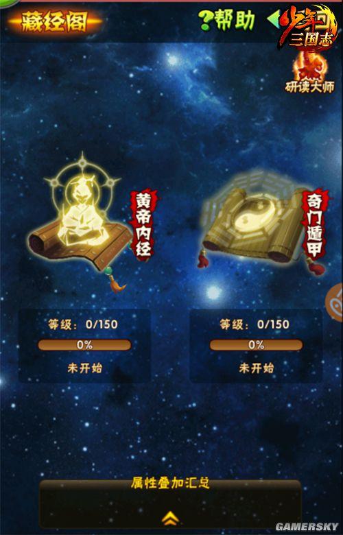 《少年三国志》全新资料片今日上线