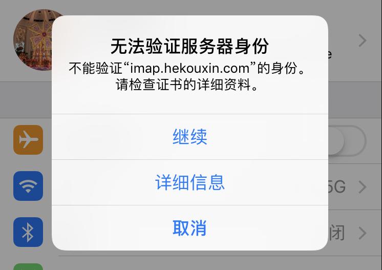 "iPhone手机弹出""无法验证服务器身份""怎么办?"