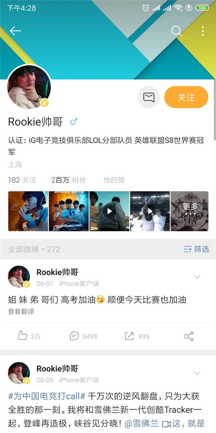 《英雄联盟》iG战队中单Rookie暂回韩国 原因未知