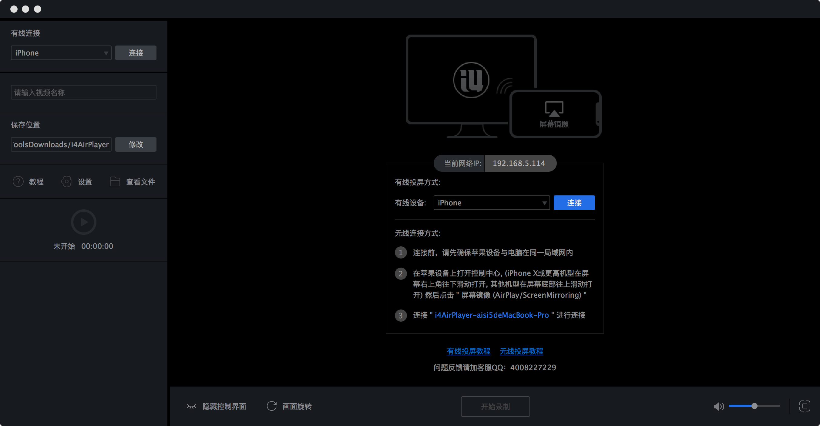 Mac版爱思助手1.03公测版:新增投屏直播/虚拟定位等重要功能