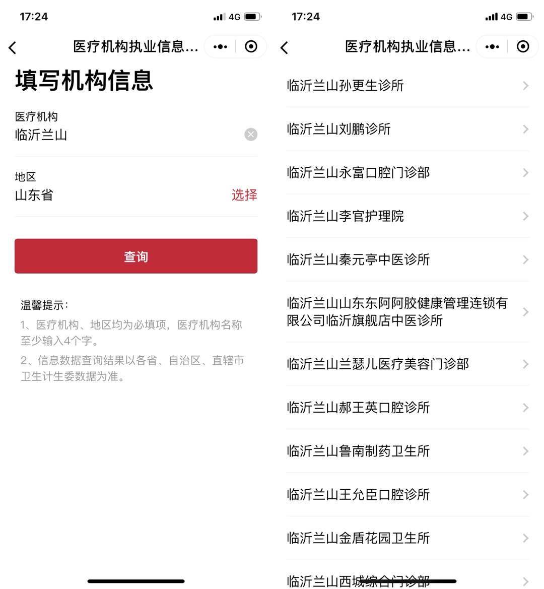 微信「小程序」推荐 | iPhone 有哪些小程序可以极大地便利生活?