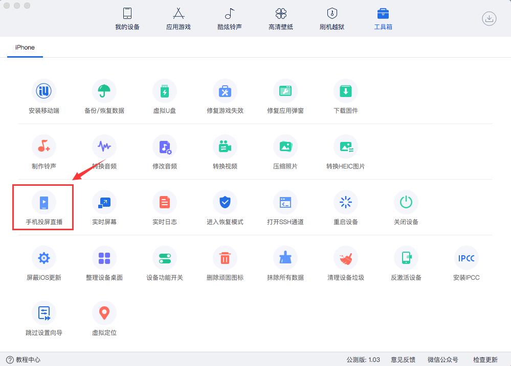 Mac版爱思助手【手机投屏直播】工具使用教程