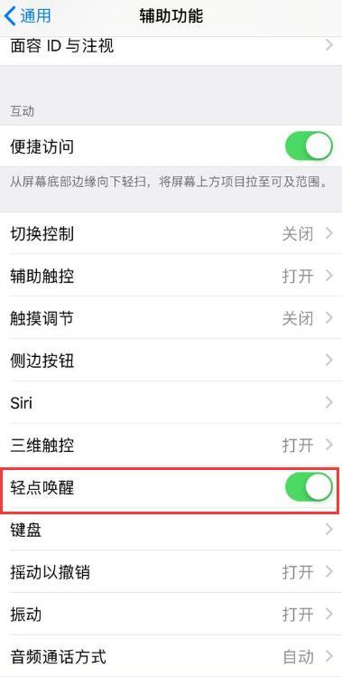 iPhone XS Max 5 个实用隐藏功能