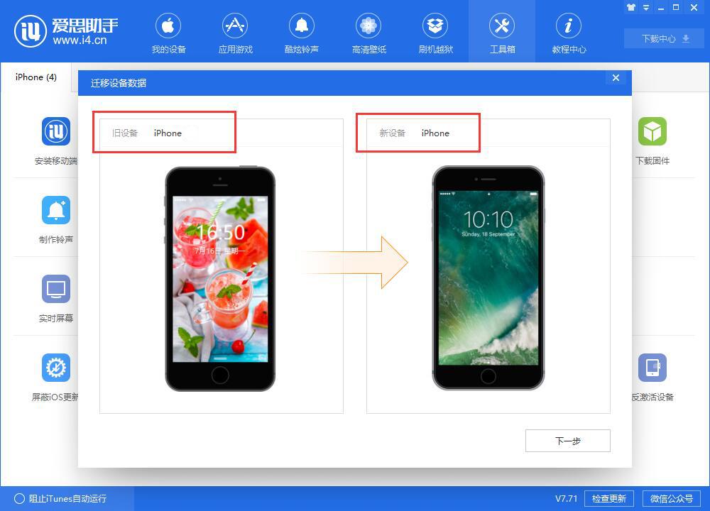 如何快速发送或转移照片到另外一部 iPhone?
