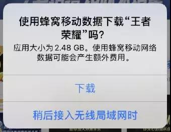 iOS 13 如何关闭流量下载弹窗提醒?