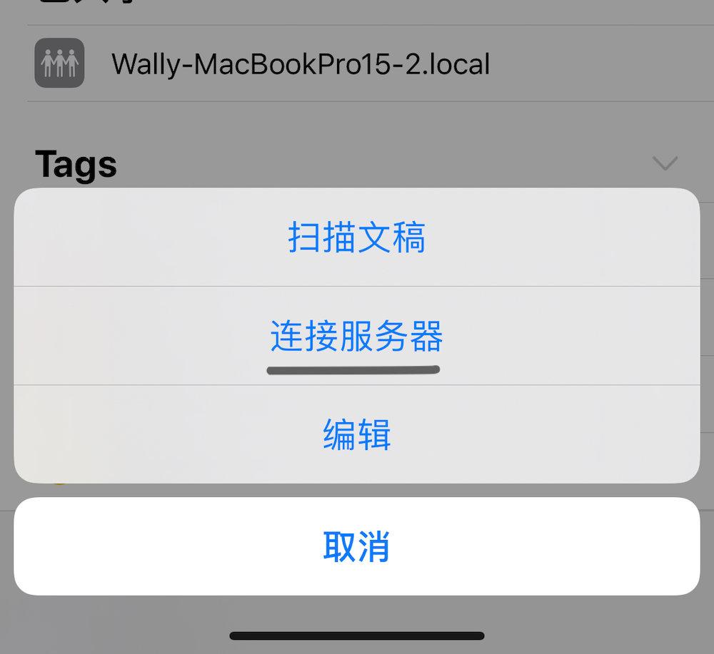 如何在 iPhone 或 iPad 上访问 Mac 的共享文件夹?